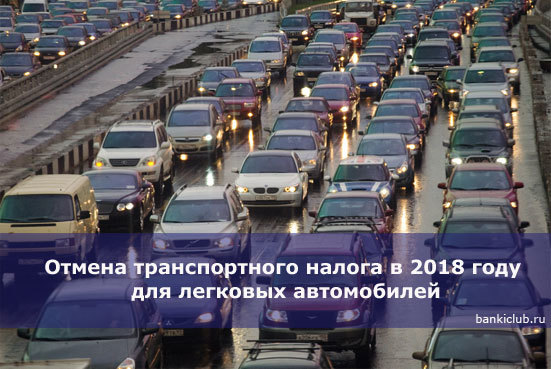 Отмена транспортного налога в 2020 году: кого коснется