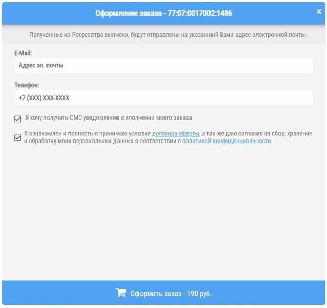 ЕГРН официальный сайт узнать собственника
