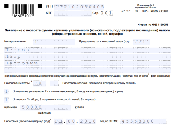 Образец заявления на возврат налога в налоговую по 3-НДФЛ 2020