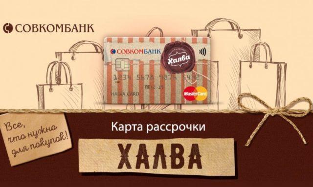 Карта Халва Совкомбанк: в чем подвох и как его избежать?
