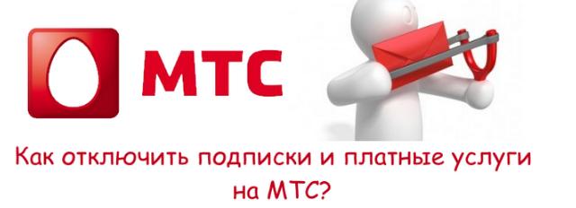 Как на МТС отключить все платные услуги и подписки?