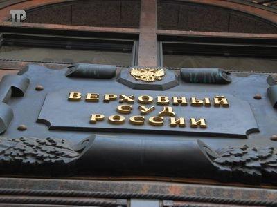 Образец кассационной жалобы в Верховный суд РФ по арбитражному делу