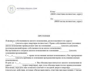 Образец заявления на выписку из квартиры через суд