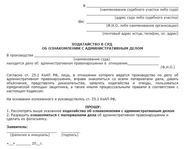 Заявление на ознакомление с материалами гражданского дела