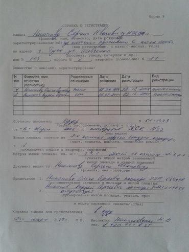 Где получить справку о составе семьи в России?