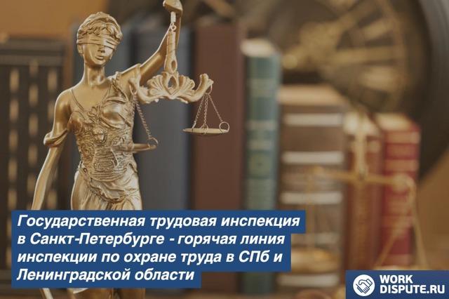 Трудовая инспекция СПб - горячая линия для обращений граждан
