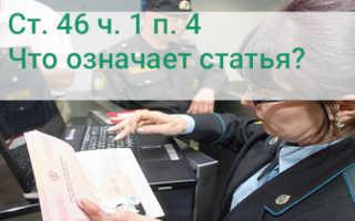 Ст. 46 ч.1 п.4: что означает для должника (задолженность, по кредиту, по алиментам, выехать за границу)