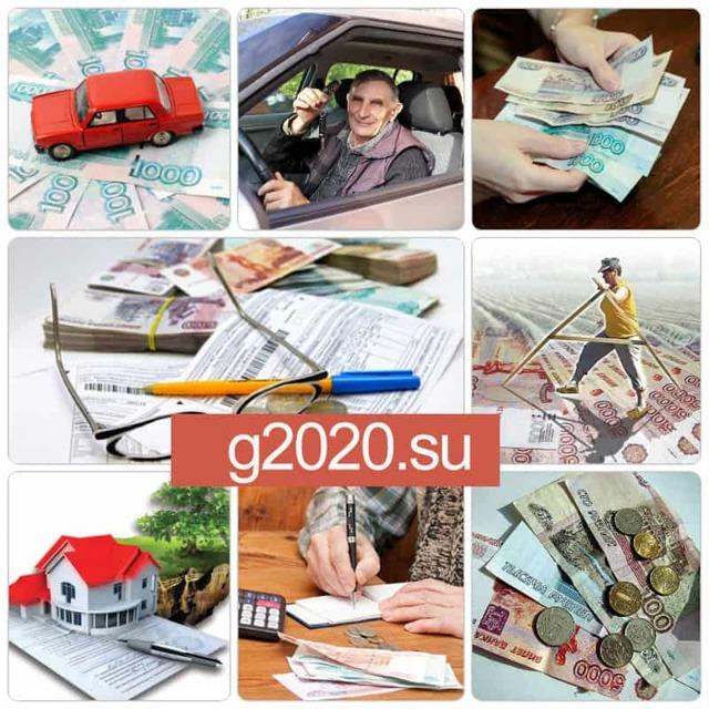 Налог на недвижимость для пенсионеров в 2020 году