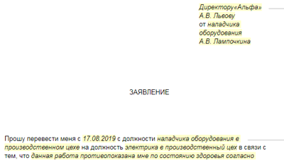 Заявление о переводе на другую должность сотрудника