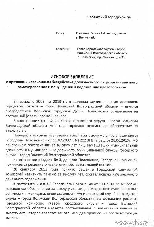 Исковое заявление о признании незаконным отказа в назначении досрочно трудовой пенсии