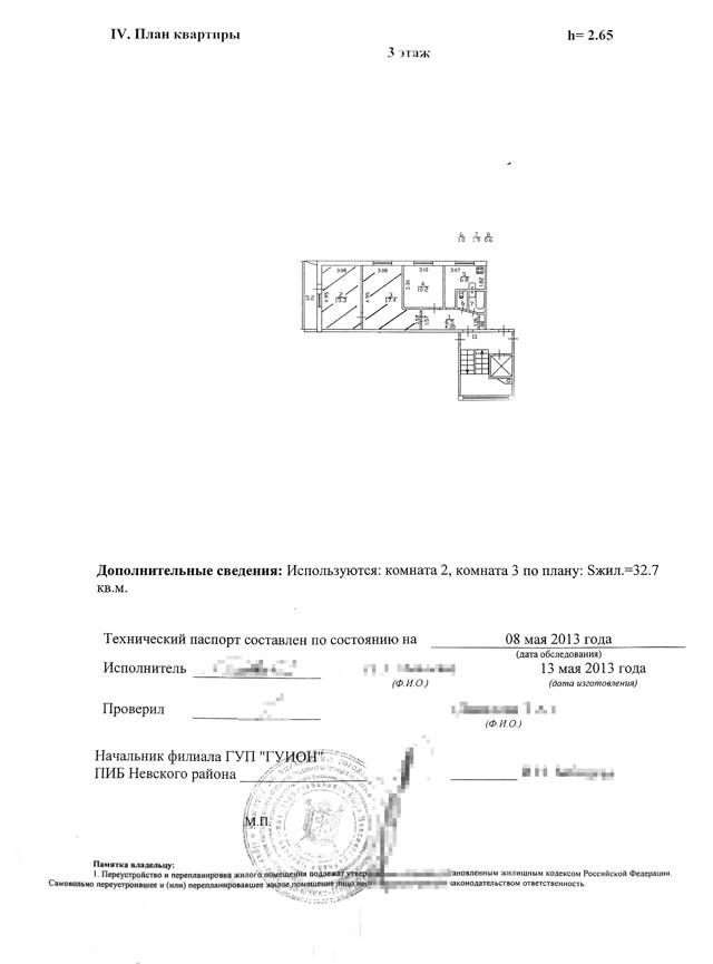 Документы для получения кадастрового и техпаспорта БТИ