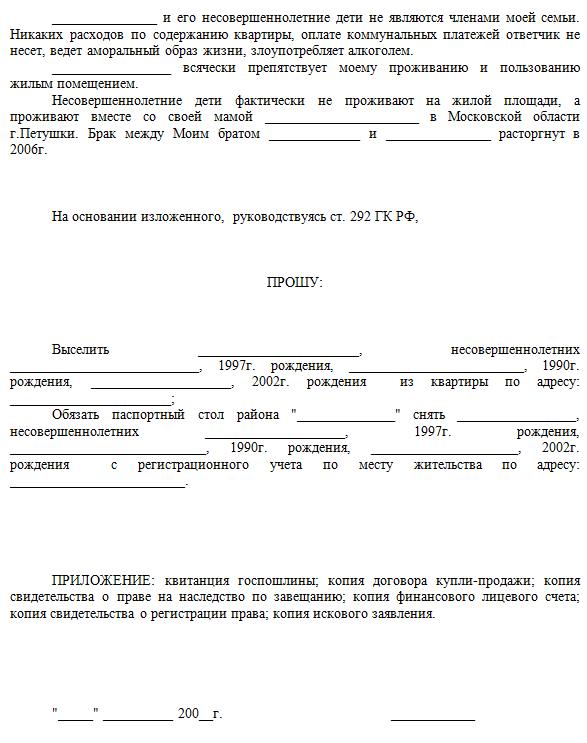 Образец искового заявления в суд о выписке из квартиры без согласия