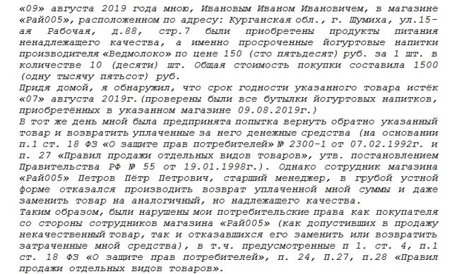 Образцы заявлений в Роспотребнадзор для защиты прав граждан