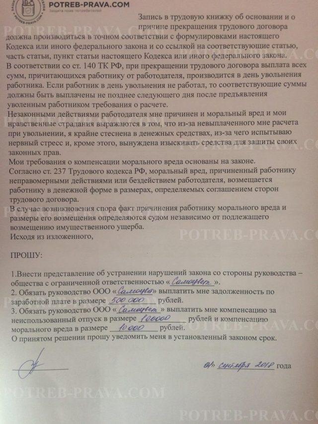 Заявление в Трудовую инспекцию о невыплате расчета при увольнении
