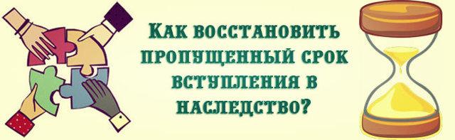 Можно ли вступить в наследство через 10 лет в РФ?