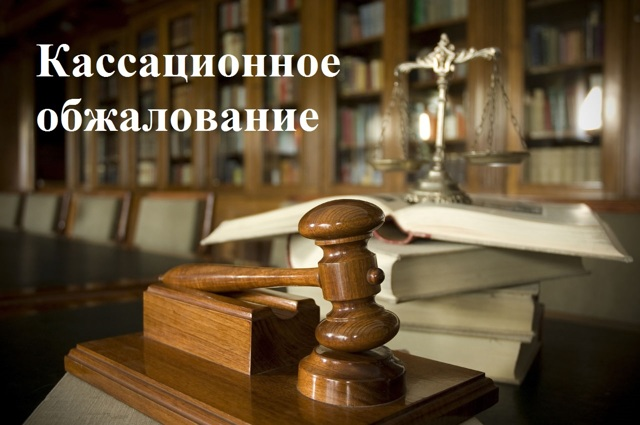 Апелляционная жалоба в Мосгорсуд по гражданскому делу (образец 2020)
