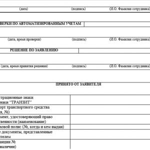 Восстановление СТС на машину при утере: документы, заявление, госпошлина