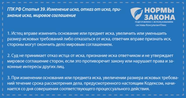 Образец заявления об отказе от иска в гражданском процессе