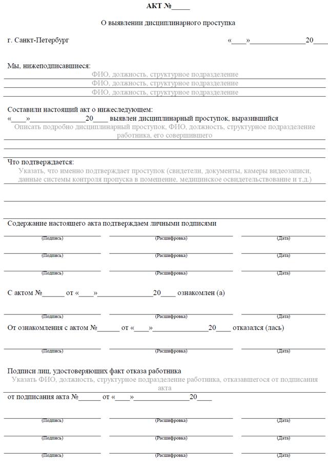 Дисциплинарное взыскание в виде замечания в РФ