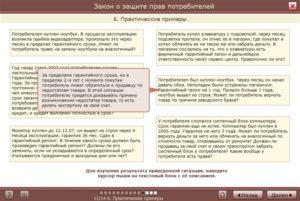 Срок возврата товара по браку по законодательству РФ