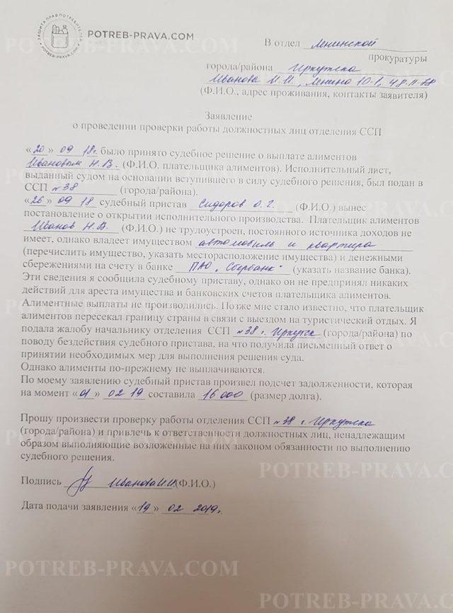 Алименты на мать ребенка вне брака: документы