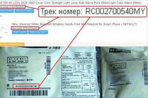Что делать, если потерялась посылка, отправленная Почтой?