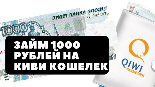 Киви деньги в долг на киви кошелек: быстро и без паспорта 300, 1000 р.