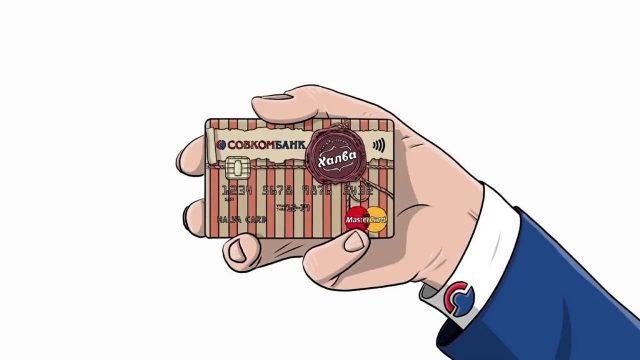 Кредитная карта халва: оформить онлайн бесплатно