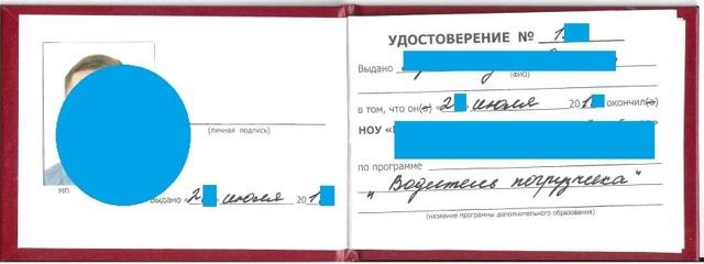Перечень документов для водителя погрузчика и другого транспорта