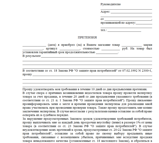 Образцы исковых заявлений в суд по защите прав потребителей