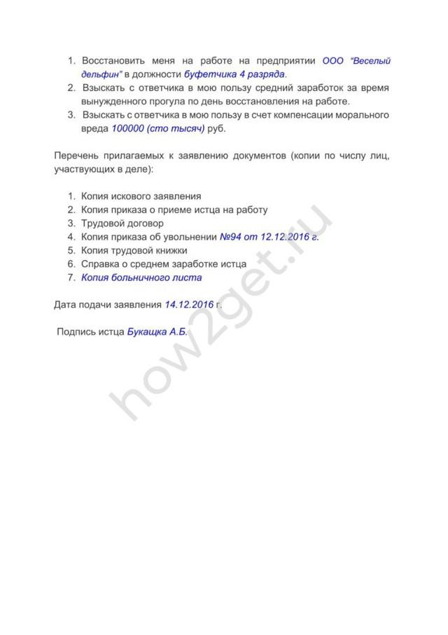 Образцы исковых заявлений о восстановлении на работе
