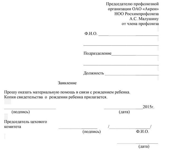 Образец заявления на материальную помощь в связи с лечением