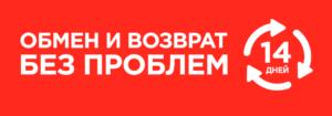 Возврат товара по истечении 14 дней по законодательству РФ