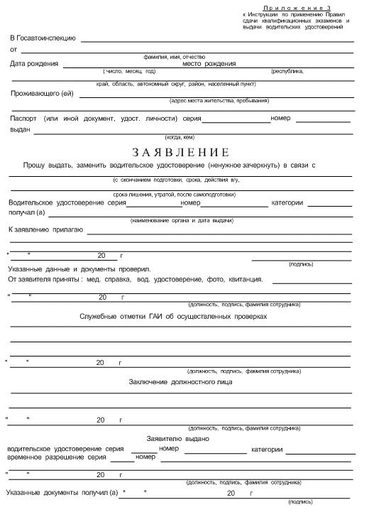 Какие документы нужны для получения водительских прав (удостоверения) в ГИБДД?