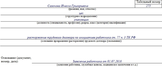 Форма приказа об увольнении Т-8 и образцы заполнения
