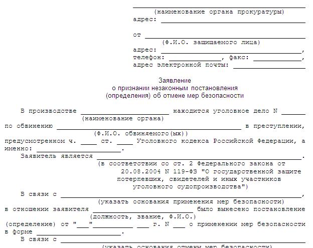Обращение в Прокуратуру с просьбой провести проверку