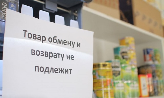 Перечень продовольственных товаров, не подлежащих возврату и обмену