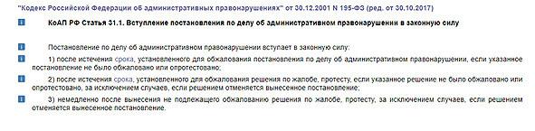 Как оспорить штраф ГИБДД об административном нарушении?
