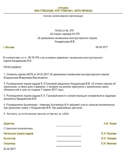 Ст. 77 п. 3 ч. 1 ТК РФ: увольнение по собственному желанию с комментариями