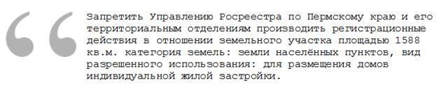 Образец заявления об обеспечении иска в гражданском процессе