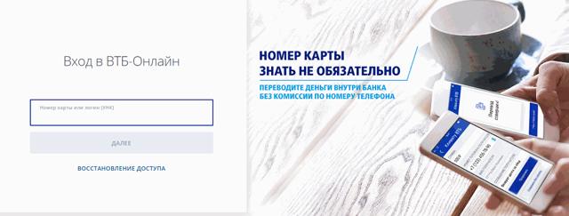 Как поменять номер телефона, привязанный к карте ВТБ 24?