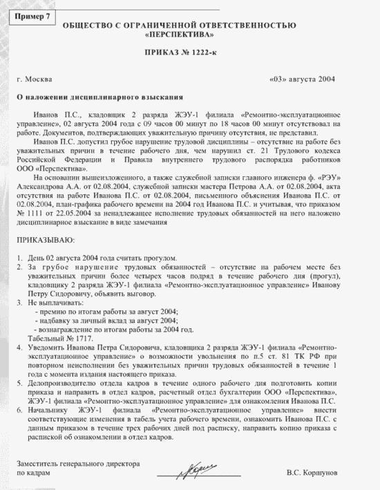 Наказание за прогул на работе по ТК РФ в 2020 году: образец приказа о выговоре, последствия