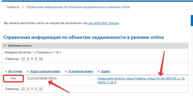 Как узнать кадастровый номер по адресу лично и онлайн?