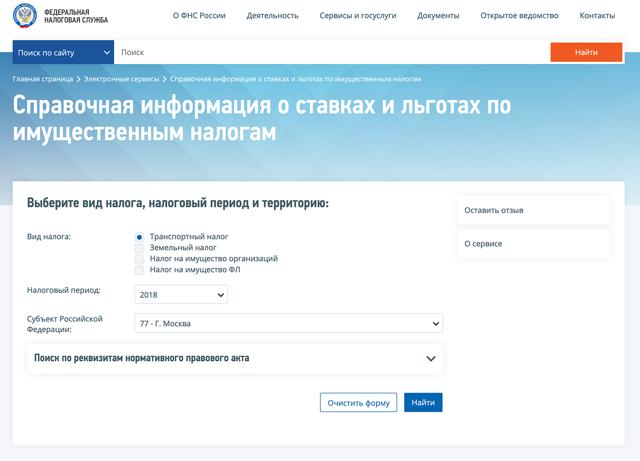 Налоги на машину по лошадиным силам 2020 в России