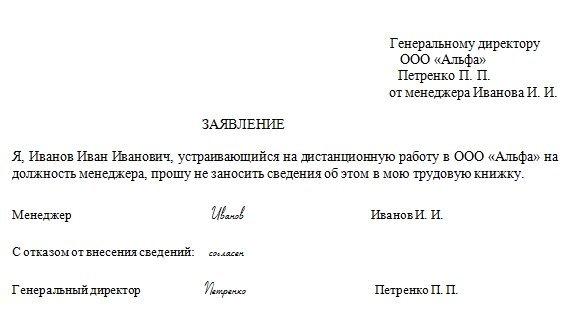 Как устроиться на работу без трудовой книжки по ТК РФ?