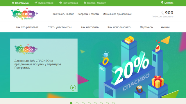 Бонус от Сбербанка 10000 рублей за регистрацию