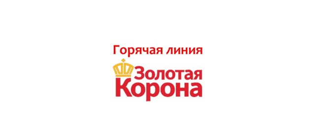 Золотая корона: бесплатный телефон горячей линии