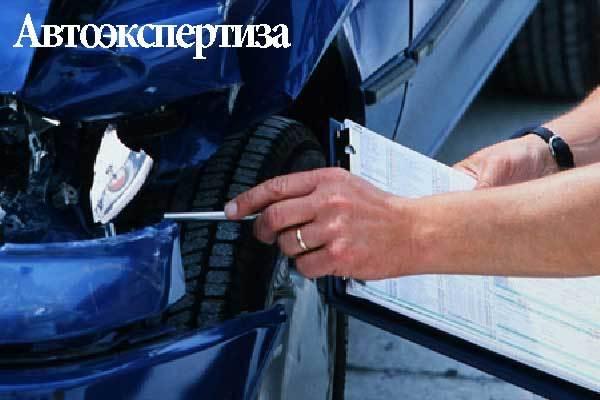 Независимая автоэкспертиза после ДТП: порядок проведения