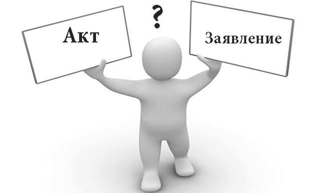 Акт о непроживании по месту регистрации: правила оформления