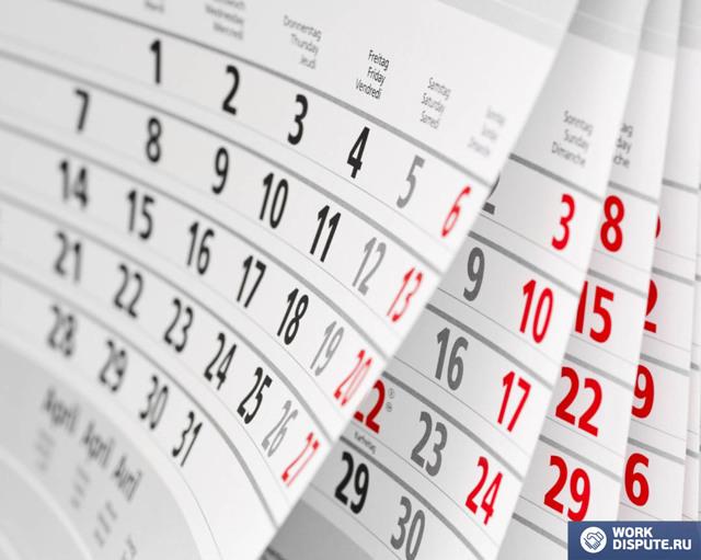 Как учитываются праздничные дни при расчете отпуска?